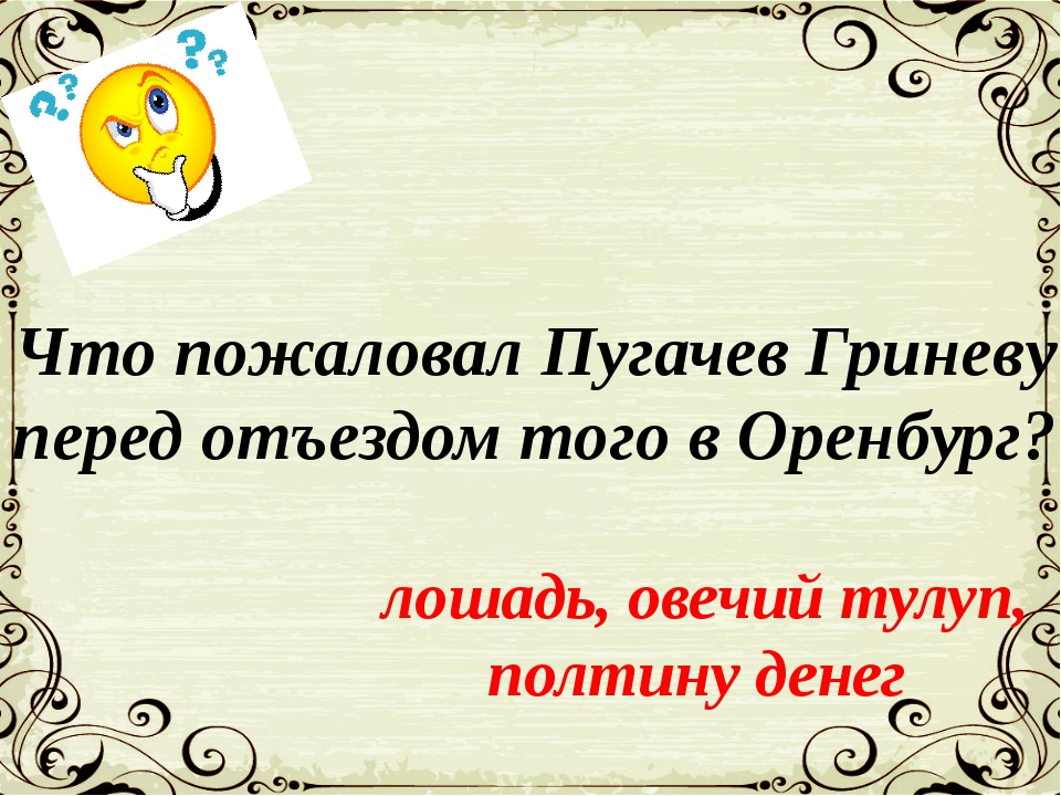Что пожаловал Пугачев Гриневу перед отъездом того в Оренбург? лошадь, овечий...