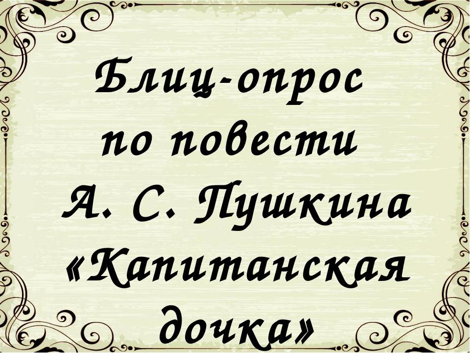Блиц-опрос по повести А. С. Пушкина «Капитанская дочка»