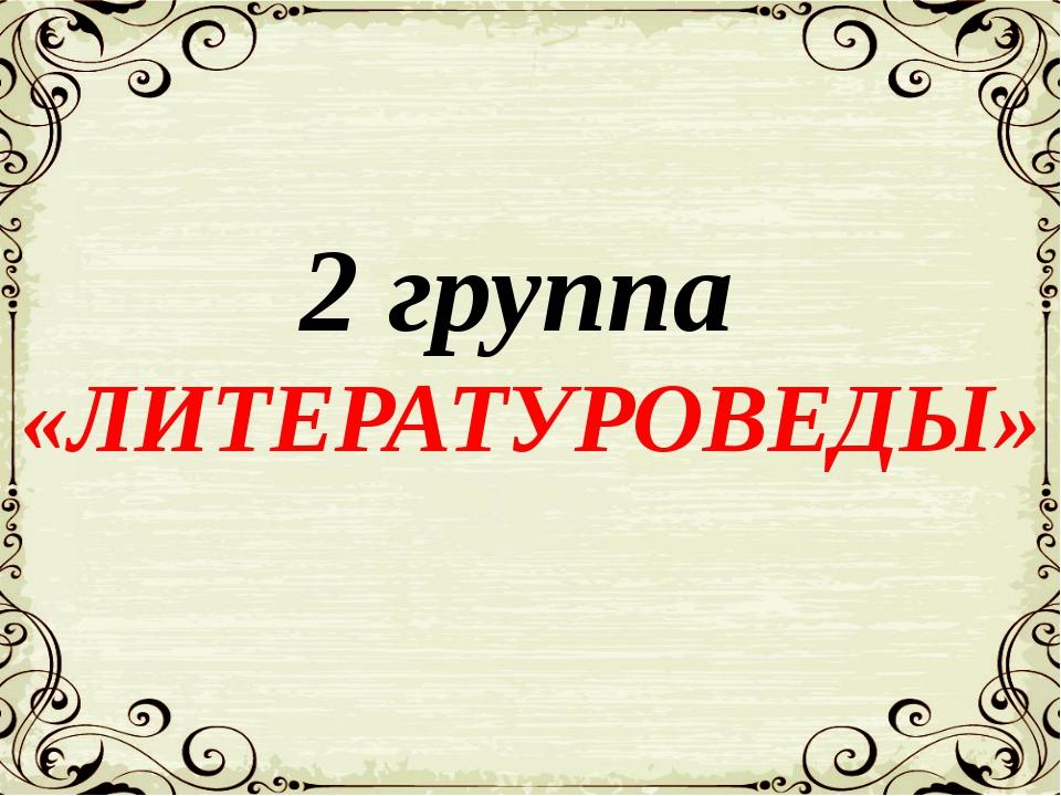 2 группа «ЛИТЕРАТУРОВЕДЫ»