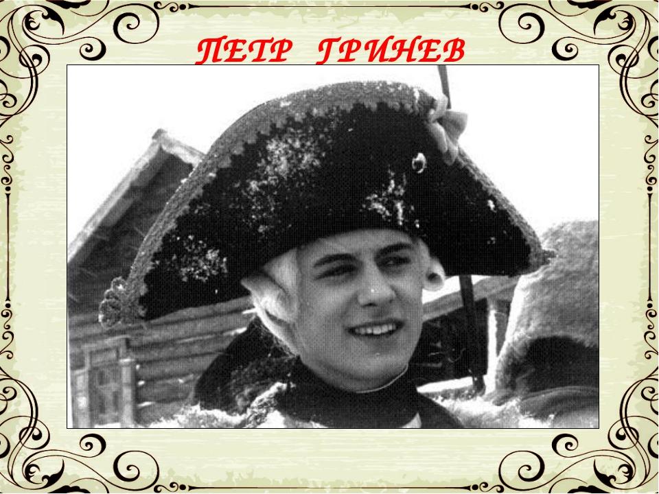 ПЕТР ГРИНЕВ