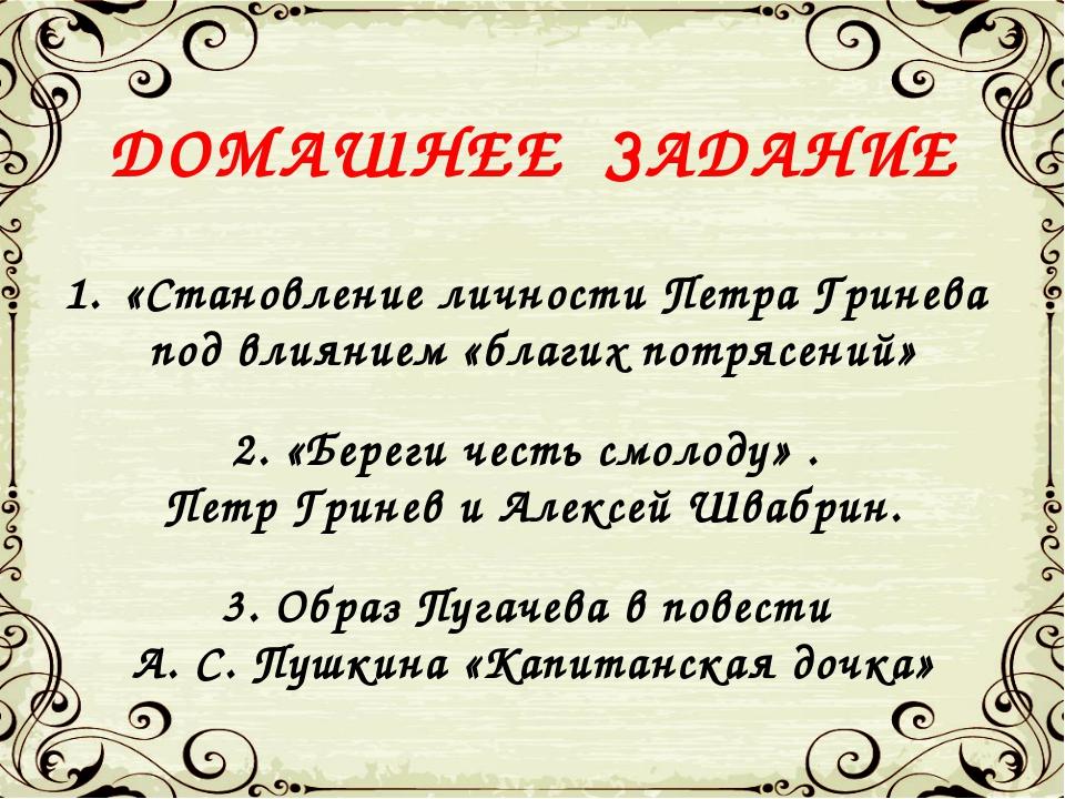 ДОМАШНЕЕ ЗАДАНИЕ «Становление личности Петра Гринева под влиянием «благих пот...