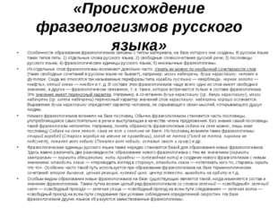 «Происхождение фразеологизмов русского языка» Особенности образования фразеол