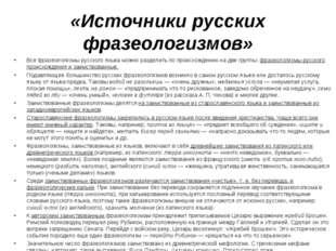 «Источники русских фразеологизмов» Все фразеологизмы русского языка можно раз