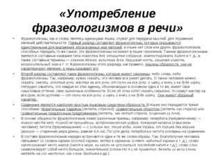 «Употребление фразеологизмов в речи» Фразеологизмы, как и слова, являясь един