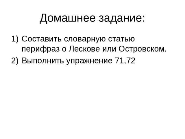 Домашнее задание: Составить словарную статью перифраз о Лескове или Островско...