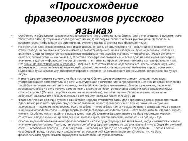«Происхождение фразеологизмов русского языка» Особенности образования фразеол...