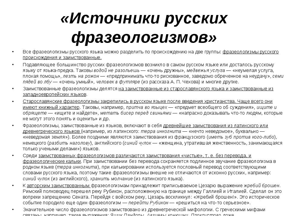 «Источники русских фразеологизмов» Все фразеологизмы русского языка можно раз...