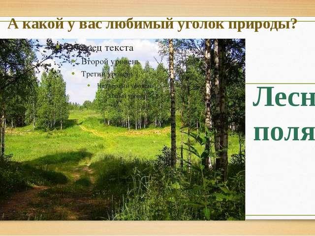 А какой у вас любимый уголок природы? Лесная поляна