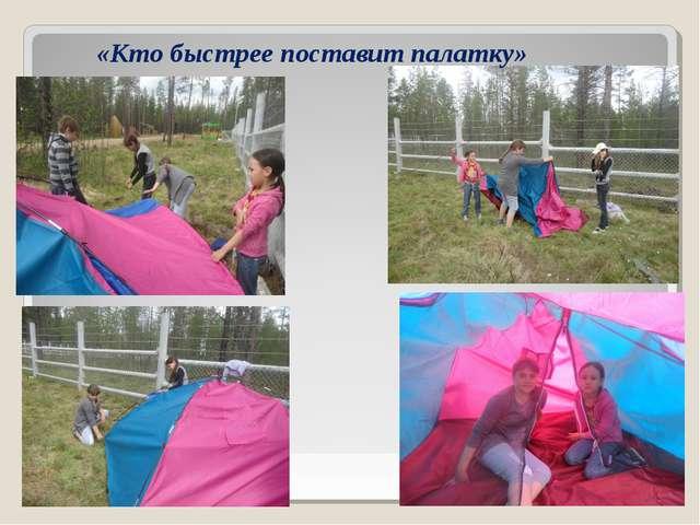 «Кто быстрее поставит палатку»