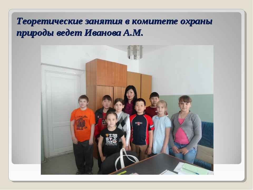 Теоретические занятия в комитете охраны природы ведет Иванова А.М.