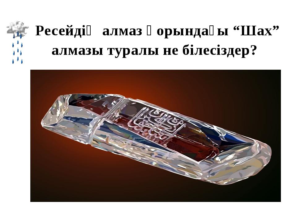 """Ресейдің алмаз қорындағы """"Шах"""" алмазы туралы не білесіздер? Жауабы: 90 карат..."""