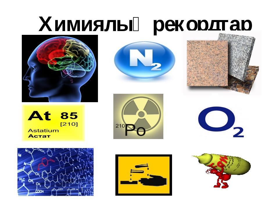 Химиялық рекордтар