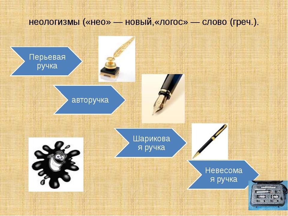 неологизмы («нео» — новый,«логос» — слово (греч.).