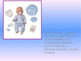 Многие из нас в детстве мечтали о кукле, которая по-настоящему ест. У совреме