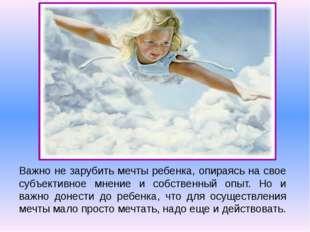 Важно не зарубить мечты ребенка, опираясь на свое субъективное мнение и собст