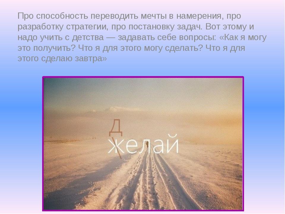 Про способность переводить мечты в намерения, про разработку стратегии, про п...