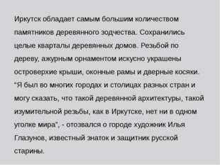 Иркутск обладает самым большим количеством памятников деревянного зодчества.