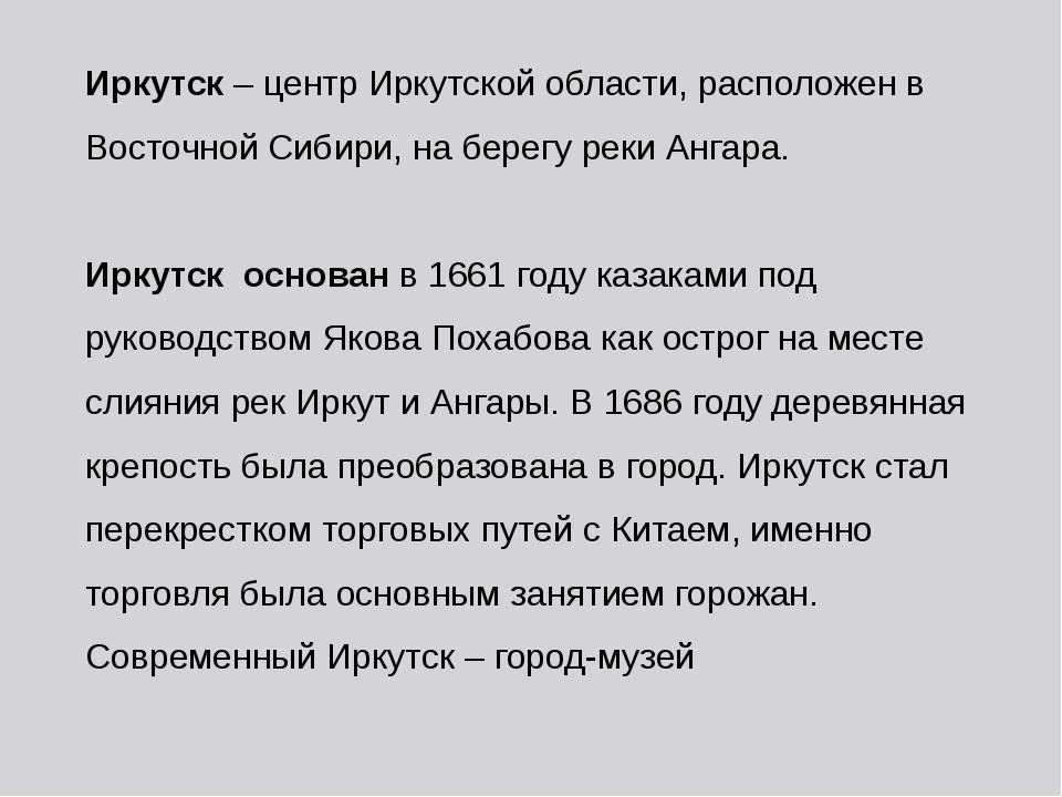 Иркутск – центр Иркутской области, расположен в Восточной Сибири, на берегу р...