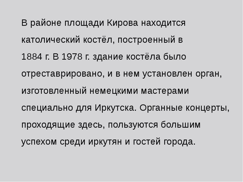 В районе площади Кирова находится католический костёл, построенный в 1884 г....