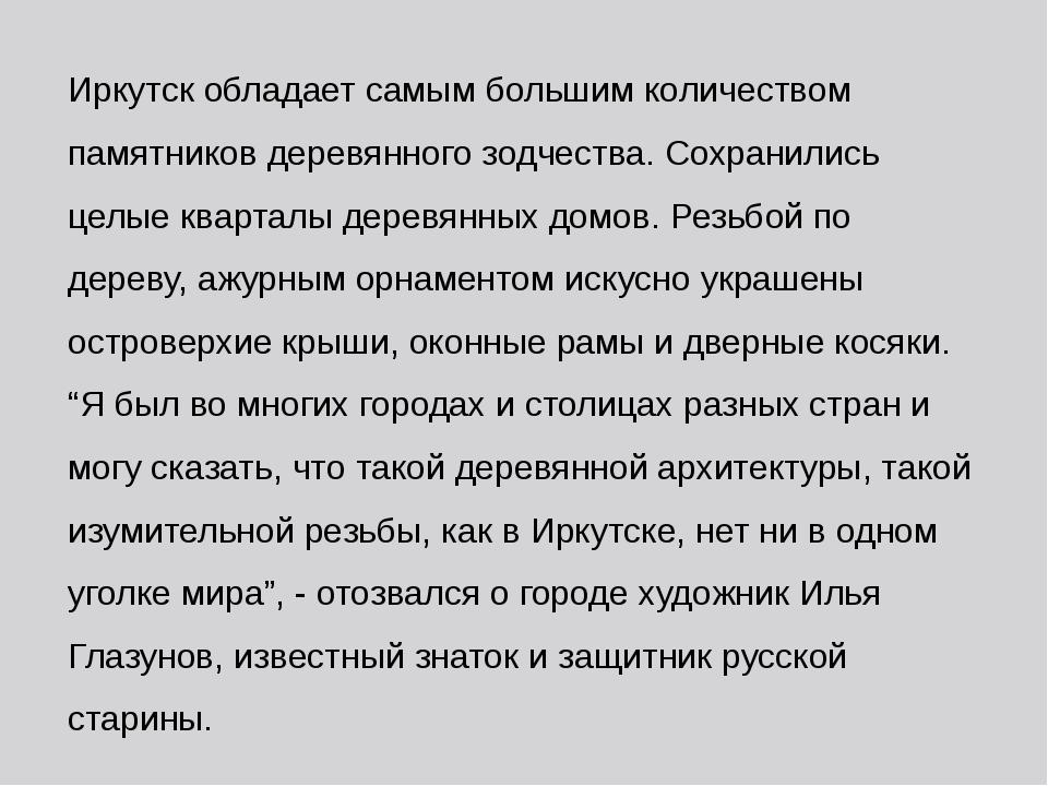 Иркутск обладает самым большим количеством памятников деревянного зодчества....