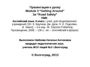 "Презентация к уроку Module 3 ""Getting Around"" 3a ""Road Safety"" УМК Английский"