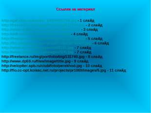 Ссылки на материал http://gaf.char.ru/books/_54000026758.jpg - 1 слайд http: