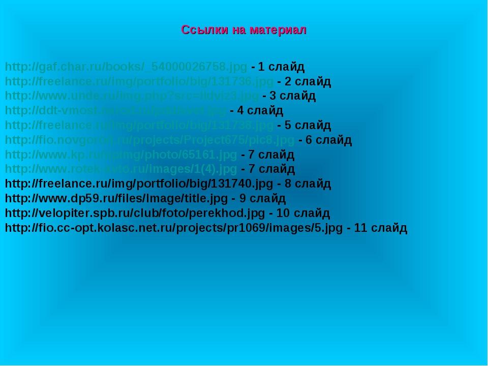 Ссылки на материал http://gaf.char.ru/books/_54000026758.jpg - 1 слайд http:...
