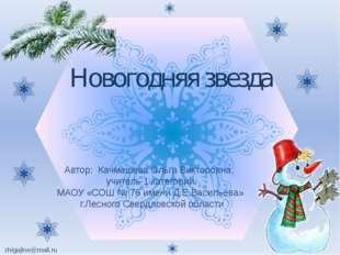Новогодняя звезда Автор: Качмашева Ольга Викторовна, учитель 1 категории МАОУ