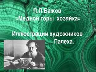 П.П.Бажов «Медной горы хозяйка» Иллюстрации художников Палеха.