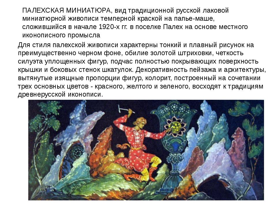 ПАЛЕХСКАЯ МИНИАТЮРА, вид традиционной русской лаковой миниатюрной живописи те...
