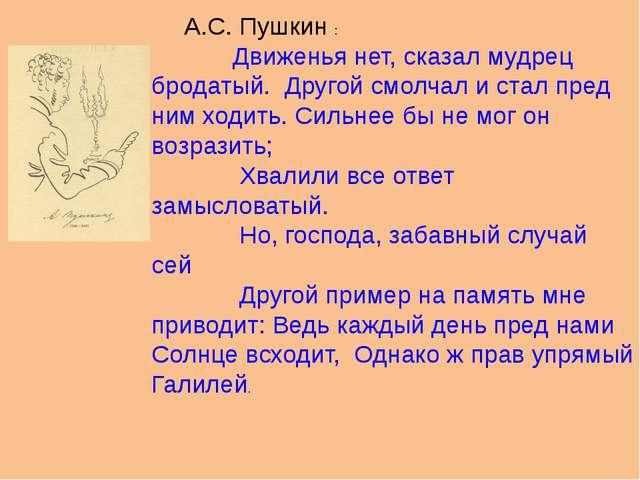 А.С. Пушкин : Движенья нет, сказал мудрец бродатый. Другой смолчал и стал пр...