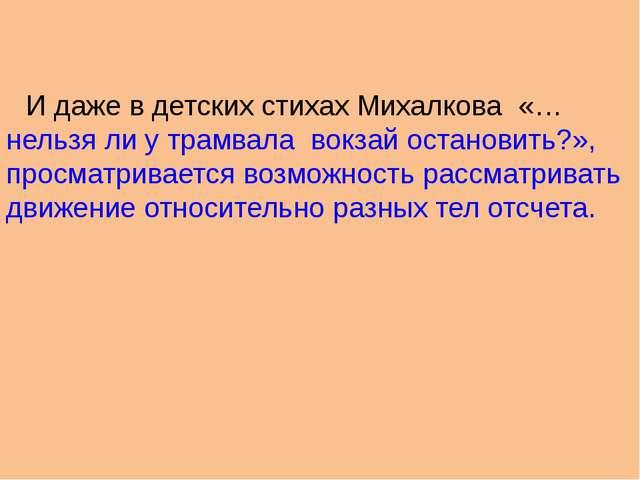 И даже в детских стихах Михалкова «… нельзя ли у трамвала вокзай остановить?»...