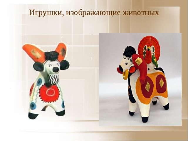Игрушки, изображающие животных