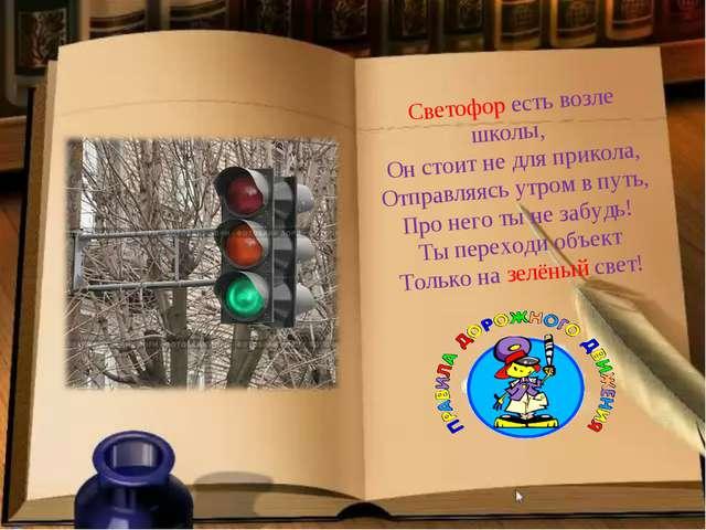 Светофор есть возле школы, Он стоит не для прикола, Отправляясь утром в путь...