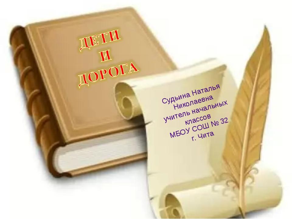 Судьина Наталья Николаевна учитель начальных классов МБОУ СОШ № 32 г. Чита