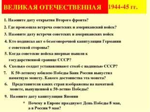 1. Назовите дату открытия Второго фронта? 2. Где произошла встреча советских