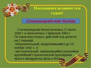 Поклонимся великим тем годам! Сталинградская битва началась 17 июля 1942 г.