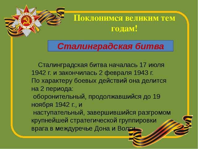 Поклонимся великим тем годам! Сталинградская битва началась 17 июля 1942 г....