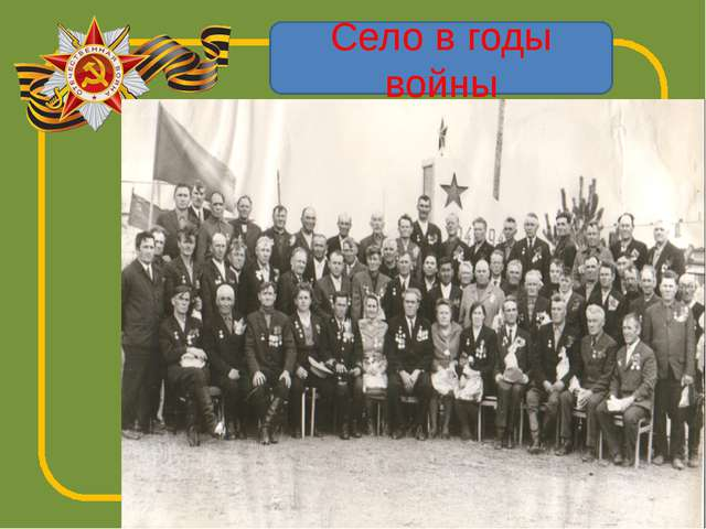 Село в годы войны