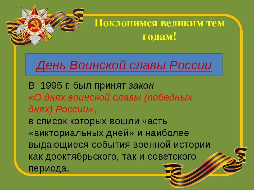 Поклонимся великим тем годам! День Воинской славы России В 1995 г. был приня...