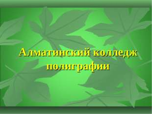 Алматинский колледж полиграфии
