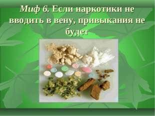 Миф 6.Если наркотики не вводить в вену, привыкания не будет