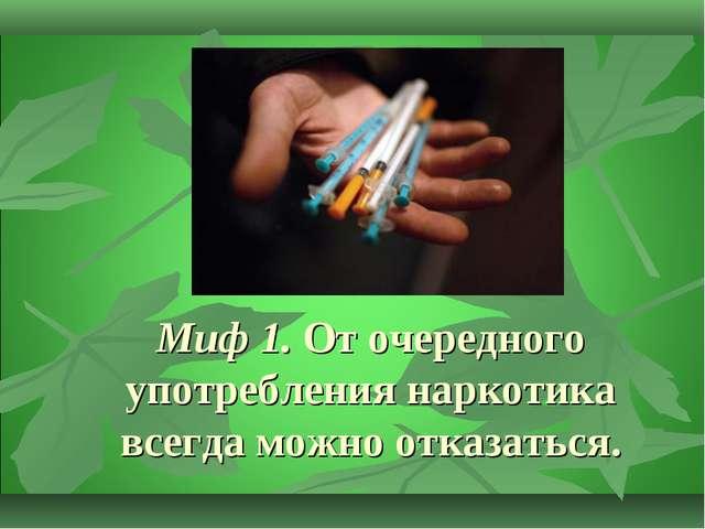 Миф 1.От очередного употребления наркотика всегда можно отказаться.