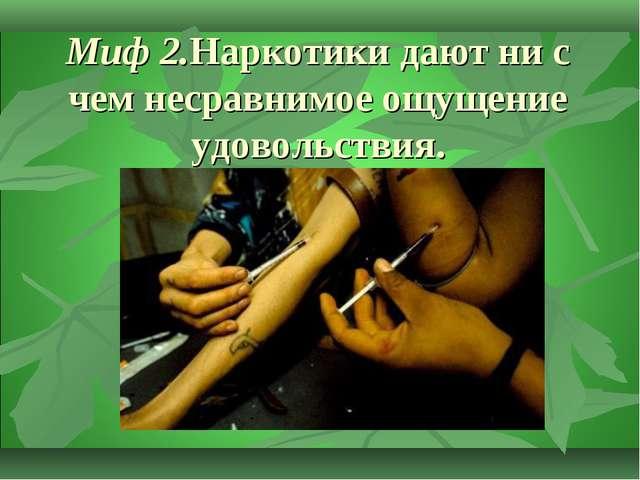 Миф 2.Наркотики дают ни с чем несравнимое ощущение удовольствия.