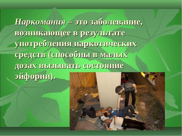 Наркомания– это заболевание, возникающее в результате употребления наркотиче...
