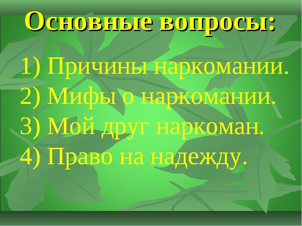 Основные вопросы: 1) Причины наркомании. 2) Мифы о наркомании. 3) Мой друг на...