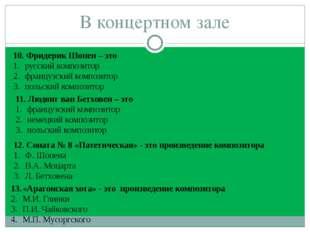 В концертном зале 10. Фридерик Шопен – это русский композитор французский ком