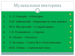 Музыкальная викторина А. П. Бородин - «Ноктюрн» П.И. Чайковский - «Вариации н