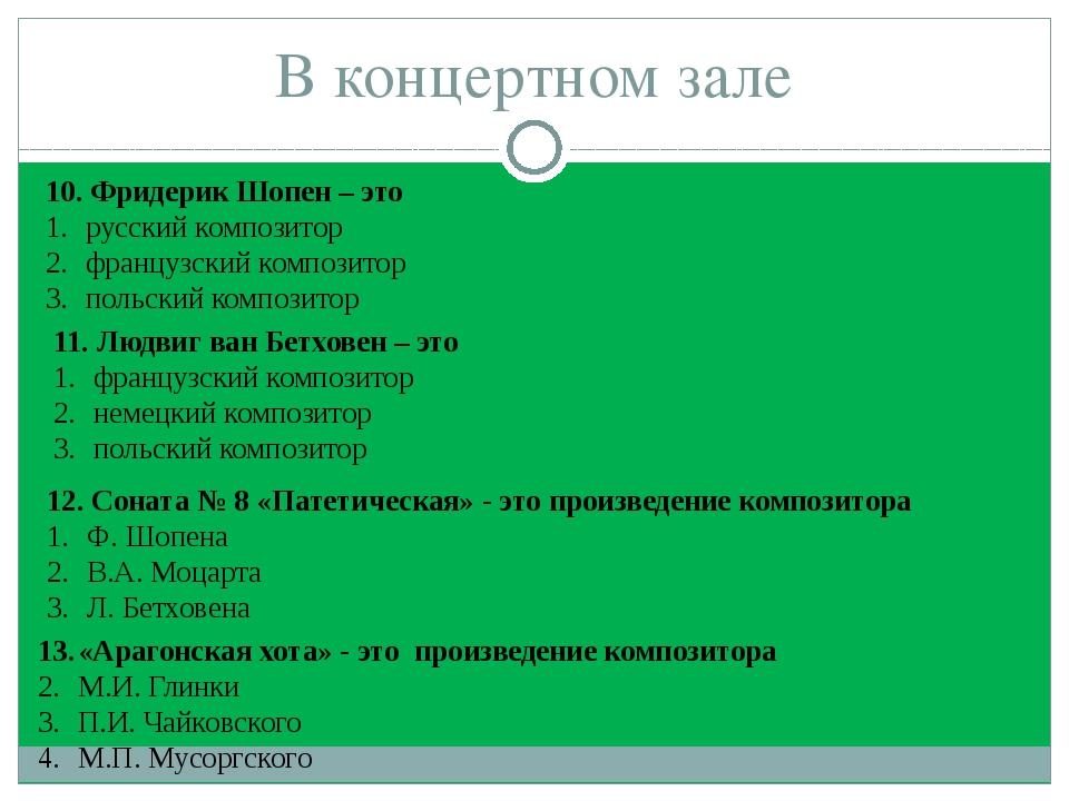 В концертном зале 10. Фридерик Шопен – это русский композитор французский ком...
