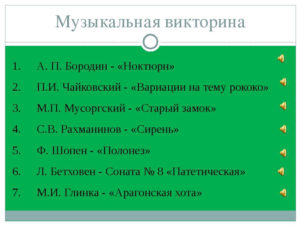 Музыкальная викторина А. П. Бородин - «Ноктюрн» П.И. Чайковский - «Вариации н...